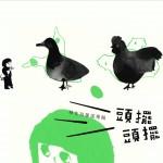 「童謠是女兒帶來的禮物」林生祥發行童謠專輯《頭擺頭擺》