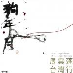 失明、流浪、高唱血淚的真實!中國盲歌手周雲蓬隨狗年月巡迴一月來台