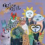 王榆鈞與時間樂隊推出相隔四年新作《原始的嚮往》