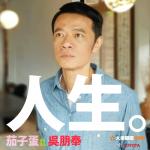 茄子蛋將與吳朋奉同台 對〈浪子回頭〉主角喊「看三小」的機會就在2019大港開唱