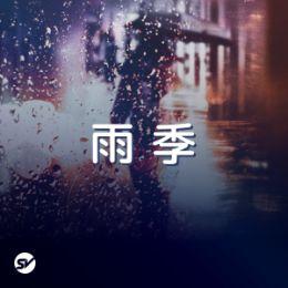/雨季歌單