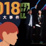 2018年十件音樂大事
