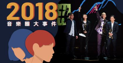 2018 音樂圈大事件