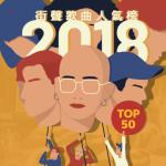 2018 年度 StreetVoice 音樂作品人氣榜 TOP 50