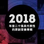 2018年度二十張具代表性的原創音樂專輯