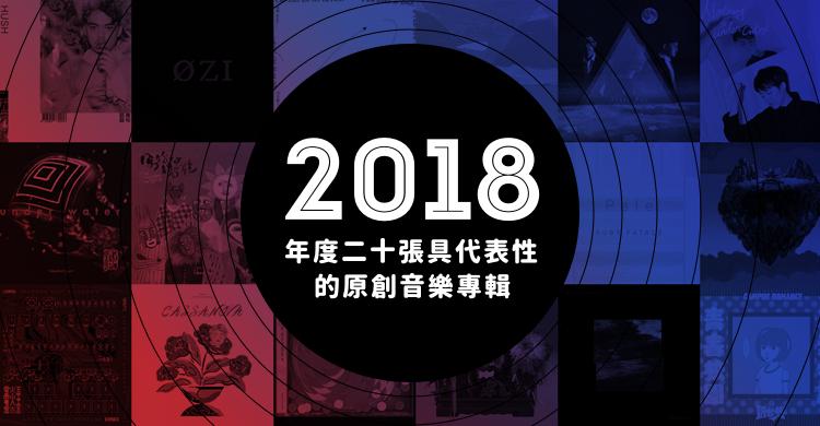 20190131 2018原創音樂專輯_750x390
