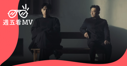20190131_週五看MV