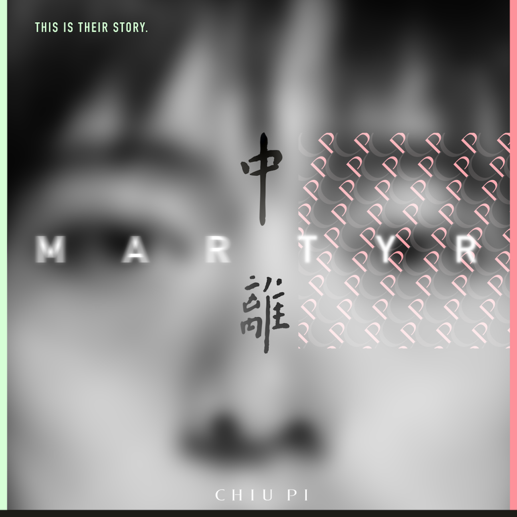邱比-《中離》專輯數位封面