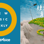 【StreetVoice新歌週報】</br>February vol.1