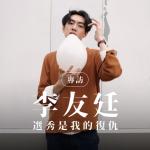【專訪】選秀是我的復仇:李友廷