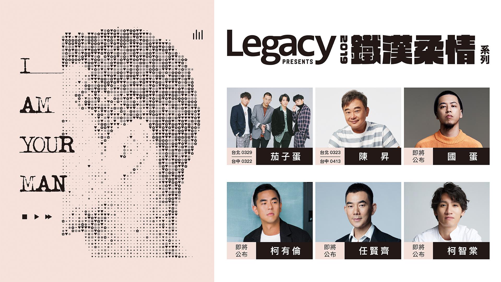 Legacy「鐵漢柔情」陣容公布 樂迷大喊荷包失守啦
