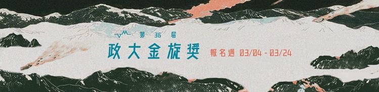 報名banner