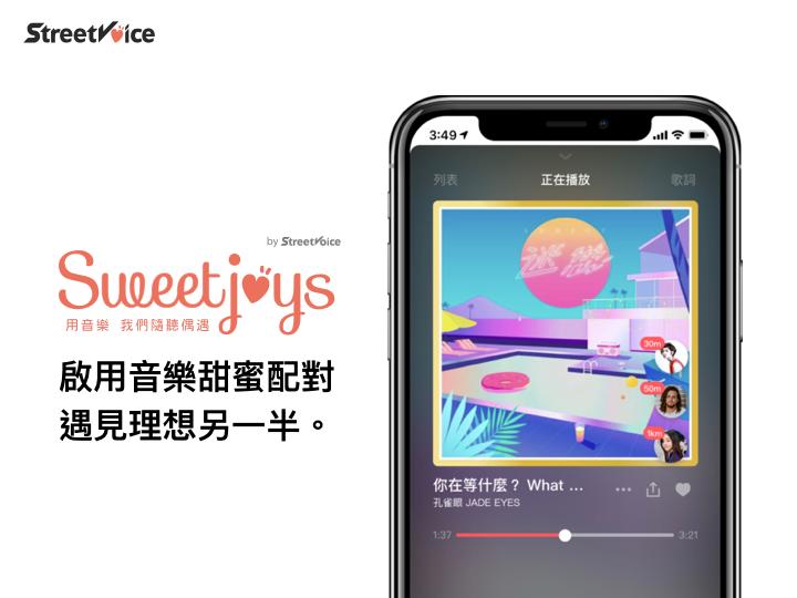 StreetVoice街聲今夏推出全新音樂交友功能 SweetJoys,帶來巧妙的全新聆聽感受。