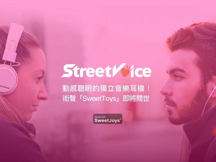 智慧耳機 SweetToys 是首支具有 ASMR振動智慧耳機,透過街聲最新的 APP 3.0 聯動,用振動傳遞感動。