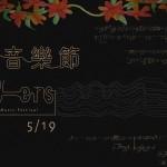 拍謝少年、李友廷、好樂團齊聚台大音樂節 五月中旬校園開唱