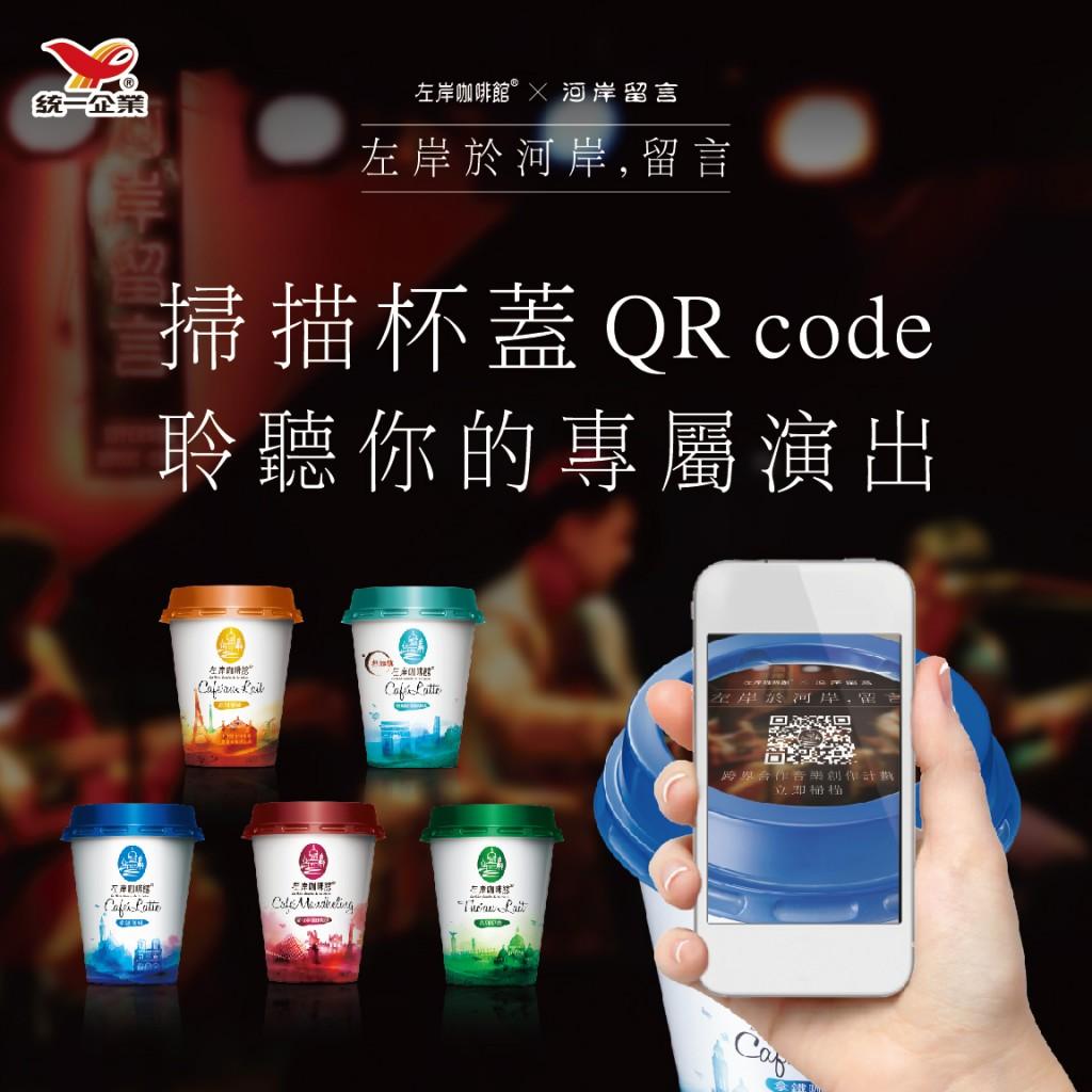 掃描QRcode聆聽專屬演出