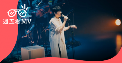 20190402_週五看MV