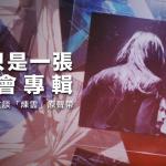 與混音師鄭皓文談《煉雲》原聲帶:這不只是一張演唱會專輯