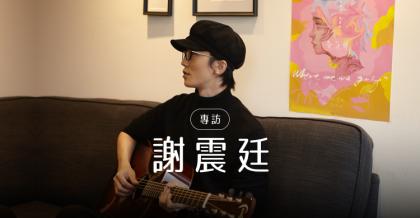 20190417 專訪 謝震廷
