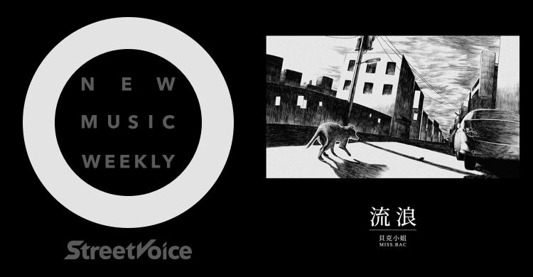 【StreetVoice新歌週報】April vol.4