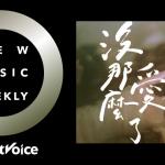 【StreetVoice新歌週報】Theseus忒修斯與雞丁話題合作 神秘新人Wei J Lee上榜