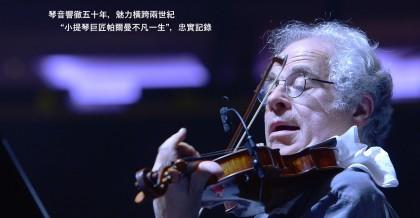 《帕爾曼的音樂遍歷》中文小海報