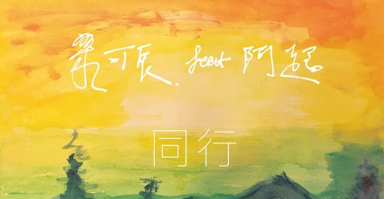 黎可辰〈同行〉專輯封面照