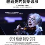《辛德勒的名單》、《新天堂樂園》配樂幕後揭密 小提琴巨匠帕爾曼一生搬上巨幕