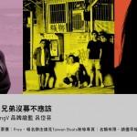 拍謝少年、黃玠瑋深度解析音樂募資 攜北管樂隊上台完整演出《兄弟》專輯