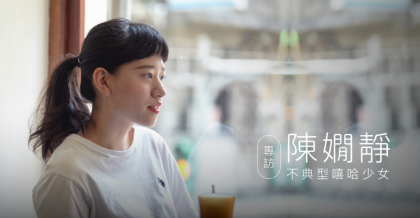 20190523 專訪 陳嫺靜 02_750x390