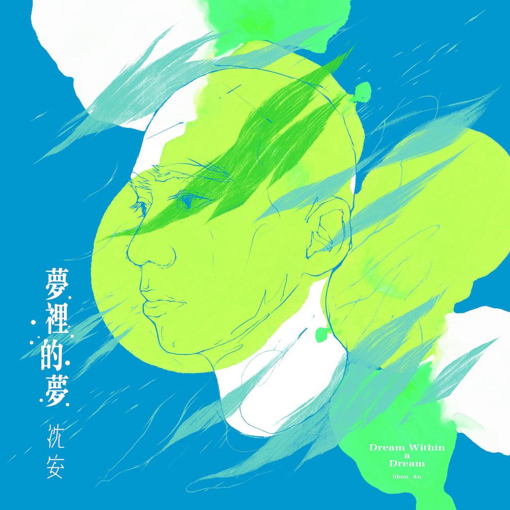 沈安_夢裡的夢_Digital Cover_ok 2