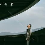 鄭興睽違兩年台北專場秒殺 「雨季不再來」緊急加開場確定