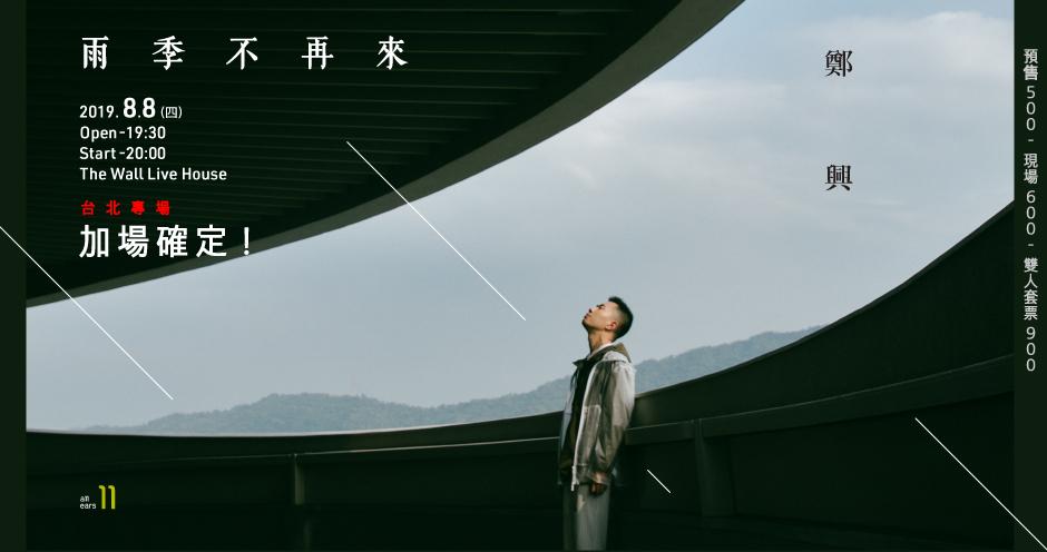 2019鄭興雨季-專場台北加場-01