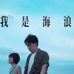 SADOG首波情歌〈我是海浪〉7/25數位發行與MV一同上線