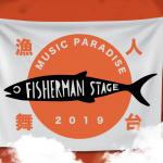 2019海祭30強名單公佈