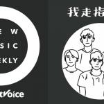 【StreetVoice新歌週報】我走指南路、SADOG攻上排行榜 珂拉琪發新曲人氣上漲