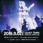 「覆面系風雨詩人」amazarashi 相隔三年來台開專場