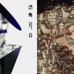 莊莊:鮮于貞娥與陳珊妮——來自韓國與台灣的音樂藝術家