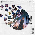 浮現音樂20年 發行紀念黑膠收錄「搖滾台中」組曲