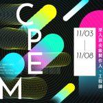 CPEM國際電音製作解密 特邀Mute Records首席工程師、《Ugly Beauty》混音師來台授課