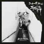 無妄合作社首張專輯《二十一世紀的破青年》全上線 巡演加開台北場