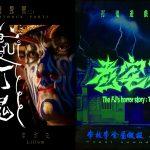 誰做了《打鬼PÀ GUì》配樂?血肉果汁機、三牲獻藝、百合花為遊戲注入台灣本土音樂能量