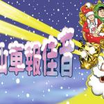 吉他師徒重聚!LEO王、李英宏與落日飛車將在聖誕節合體開唱