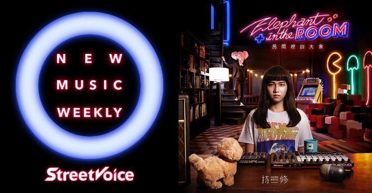 【StreetVoice新歌週報】May vol.4