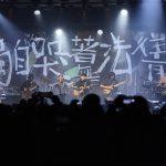 老王樂隊專場邀劉若英當嘉賓 合唱〈後來〉與〈我還年輕 我還年輕〉