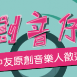 「原創音仔祭」決賽名單公開 原創8強12/31決賽舞台