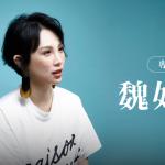 【專訪】魏如萱談《藏著並不等於遺忘》:〈彼個所在〉是整張專輯最後完成的歌