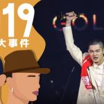 從Leo王得獎到惜別的大港 2019年獨立音樂十大事件