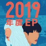 2019年度15張台灣原創音樂EP