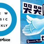【StreetVoice新歌週報】七月半邀怕胖團共譜青春戀曲 又到了情歌綻放的季節囉!